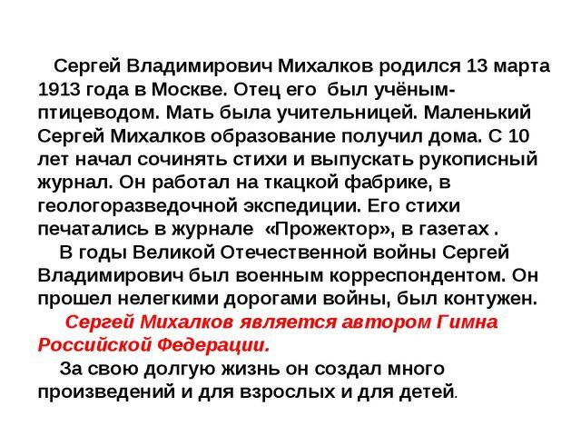 Сергей Владимирович Михалков родился 13 марта 1913 года в Москве. Отец его...