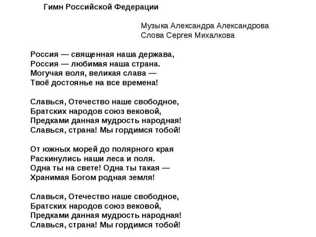 Гимн Российской Федерации Музыка АлександраАлександрова Слова СергеяМихалк...