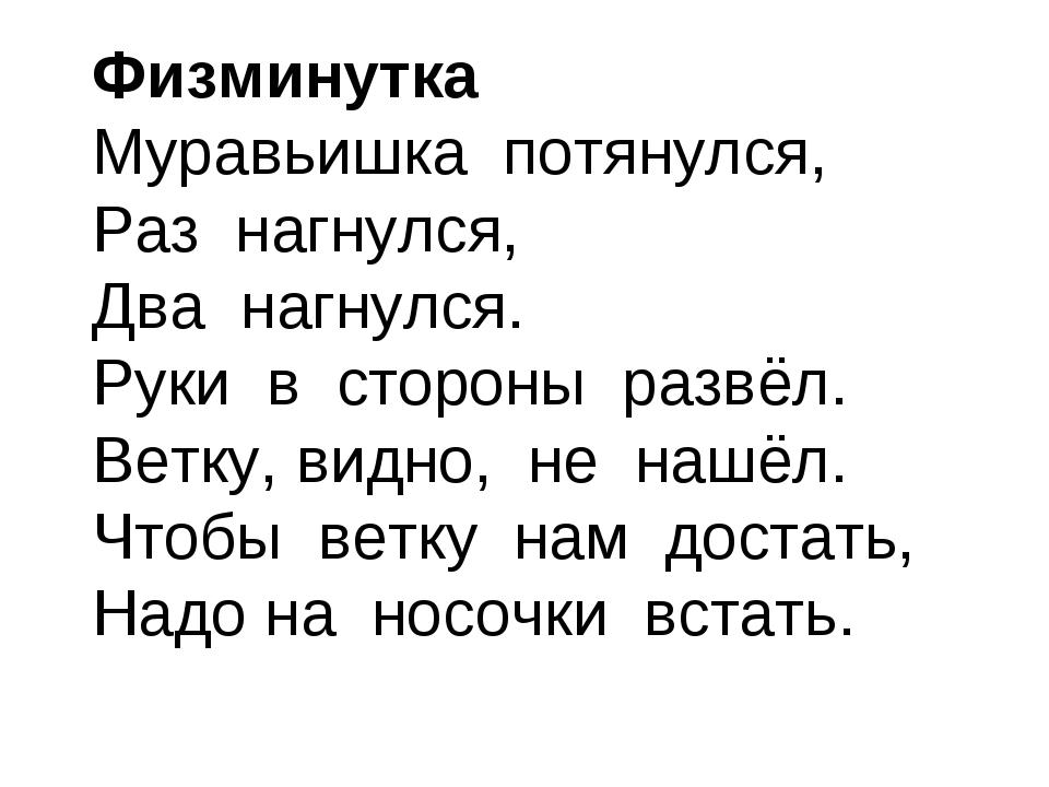 Физминутка Муравьишка потянулся, Раз нагнулся, Два нагнулся. Руки в стороны р...