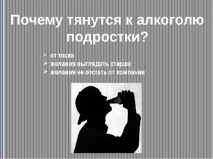 Почему тянутся к алкоголю подростки? от тоски желания выглядеть старше желан