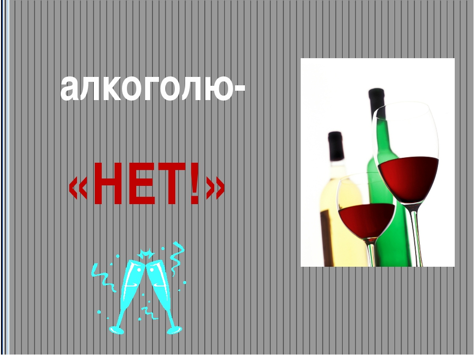 алкоголю- «НЕТ!»