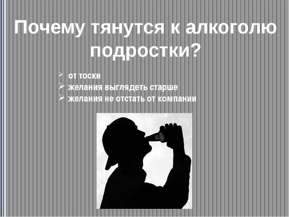 Почему тянутся к алкоголю подростки? от тоски желания выглядеть старше желан...