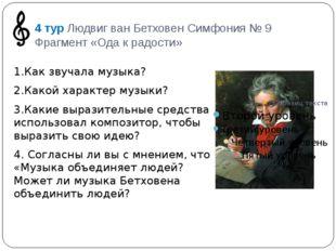 4 тур Людвиг ван Бетховен Симфония № 9 Фрагмент «Ода к радости» 1.Как звучал
