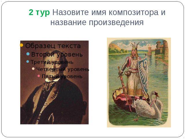 2 тур Назовите имя композитора и название произведения