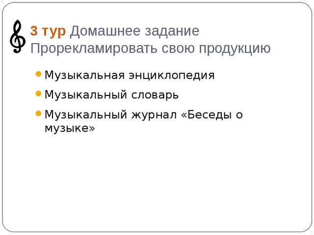 3 тур Домашнее задание Прорекламировать свою продукцию Музыкальная энциклопед...