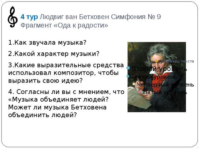 4 тур Людвиг ван Бетховен Симфония № 9 Фрагмент «Ода к радости» 1.Как звучал...
