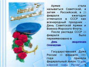 Армия стала называться Советской, а затем - Российской, а 23 февраля ежегодно
