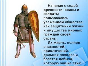 Начиная с седой древности, воины и солдаты пользовались уважением общества ка