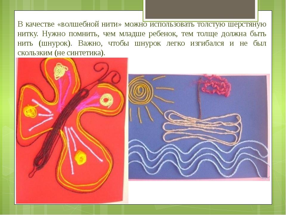 В качестве «волшебной нити» можно использовать толстую шерстяную нитку. Нужно...