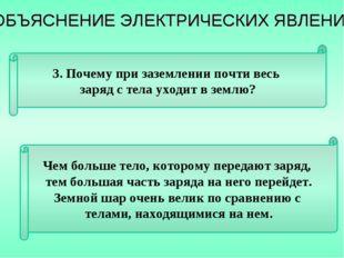 3. Почему при заземлении почти весь заряд с тела уходит в землю? Чем больше т