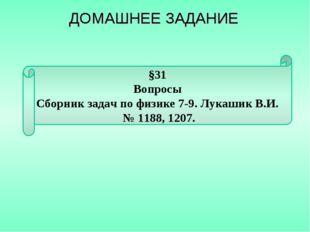 §31 Вопросы Сборник задач по физике 7-9. Лукашик В.И. № 1188, 1207.