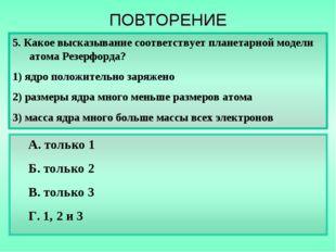 5. Какое высказывание соответствует планетарной модели атома Резерфорда? 1) я