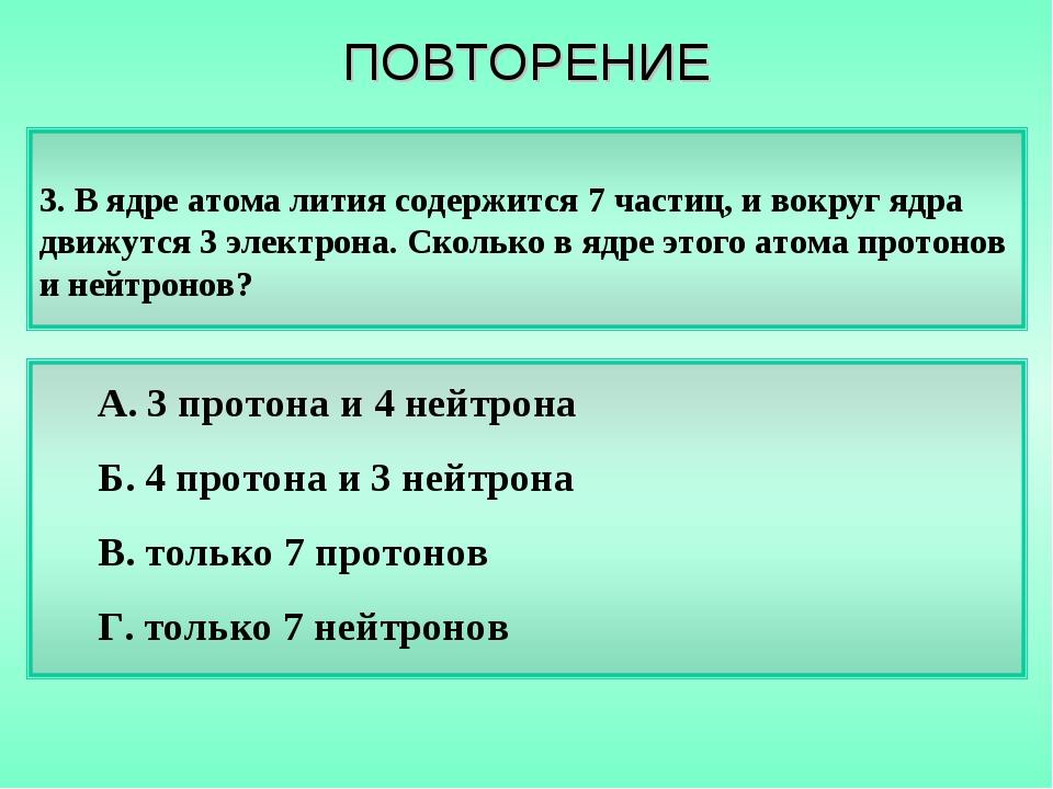 3. В ядре атома лития содержится 7 частиц, и вокруг ядра движутся 3 электрона...
