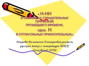 Локтева Валентина Дмитриевна,учитель русского языка и литературы МКОУ Осиковс