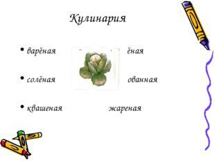 Кулинария варёная тушёная солёная маринованная квашеная жареная