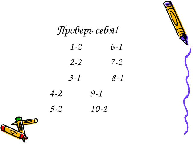 Проверь себя! 1-2 6-1 2-2 7-2 3-1 8-1 4-2 9-1 5-2 10-2