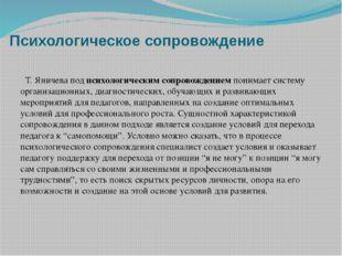 Психологическое сопровождение Т. Яничева под психологическим сопровождением п