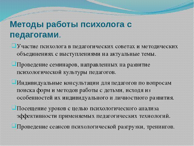 Методы работы психолога с педагогами. Участие психолога в педагогических сове...