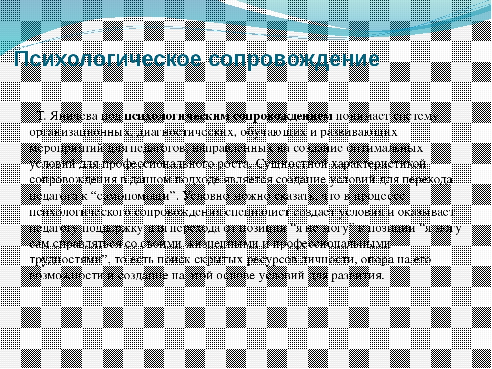 Психологическое сопровождение Т. Яничева под психологическим сопровождением п...