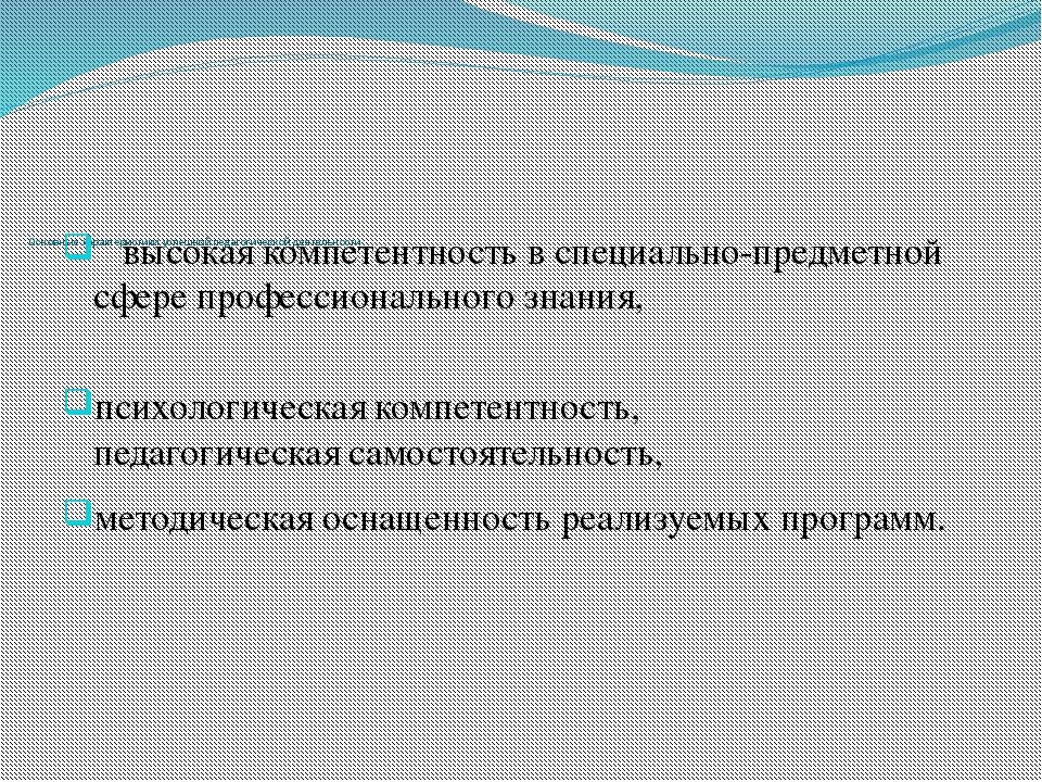 Основные характеристики успешной педагогической деятельности высокая компете...