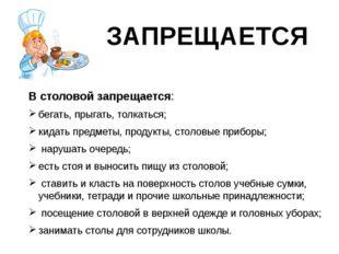 В столовой запрещается: бегать, прыгать, толкаться; кидать предметы, продукты