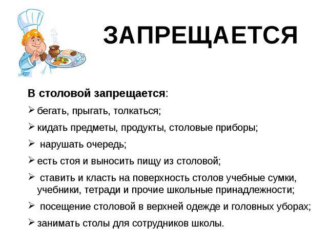 В столовой запрещается: бегать, прыгать, толкаться; кидать предметы, продукты...