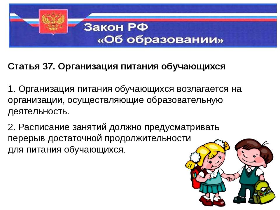 Статья 37. Организация питания обучающихся 1. Организация питания обучающихся...