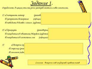 Задание 1. Определите, в каких стилях речи употребляются слова-синонимы. 1) а