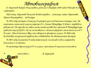 Автобиография Я, Берестов Андрей Николаевич, родился 5 декабря 1989 года в М