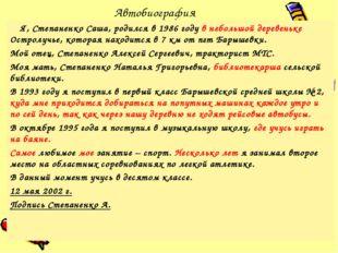 Автобиография Я, Степаненко Саша, родился в 1986 году в небольшой деревеньке
