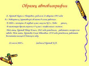 Образец автобиографии Я, Кротов Кирилл Петрович, родился 12 августа 1993 года