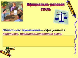 Область его применения— официальная переписка, правительственные акты употреб