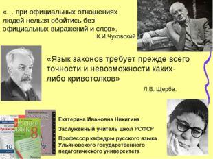 «… при официальных отношениях людей нельзя обойтись без официальных выражений