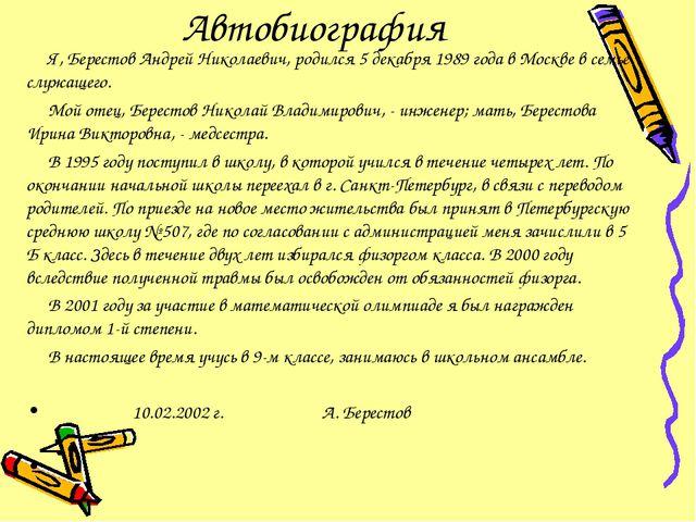 Автобиография Я, Берестов Андрей Николаевич, родился 5 декабря 1989 года в М...