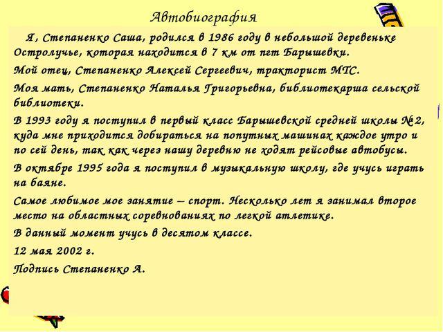 Автобиография Я, Степаненко Саша, родился в 1986 году в небольшой деревеньке...
