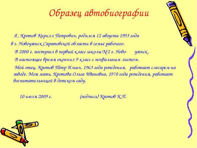 Образец автобиографии Я, Кротов Кирилл Петрович, родился 12 августа 1993 года...