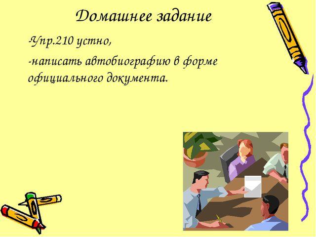 Домашнее задание -Упр.210 устно, -написать автобиографию в форме официального...