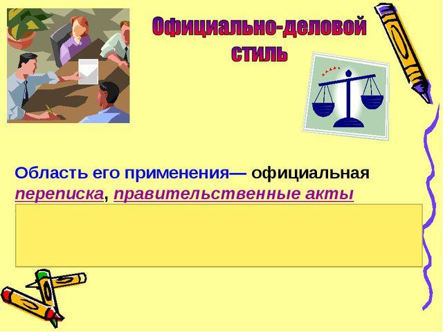 Область его применения— официальная переписка, правительственные акты употреб...