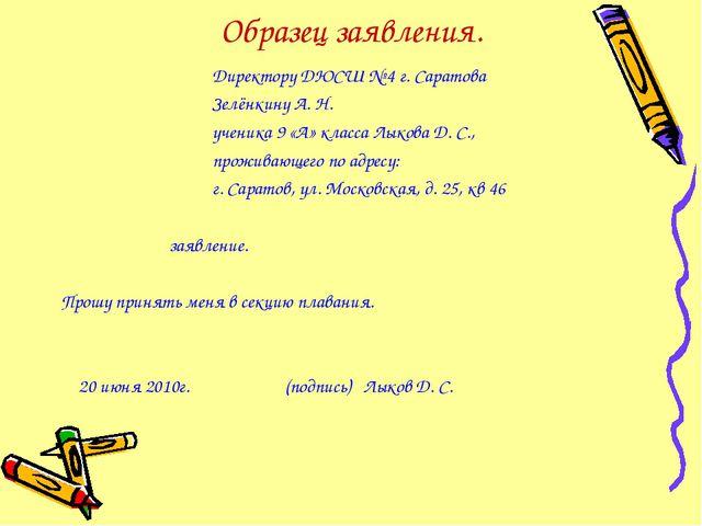 Образец заявления. Директору ДЮСШ № 4 г. Саратова Зелёнкину А. Н. ученика 9 «...