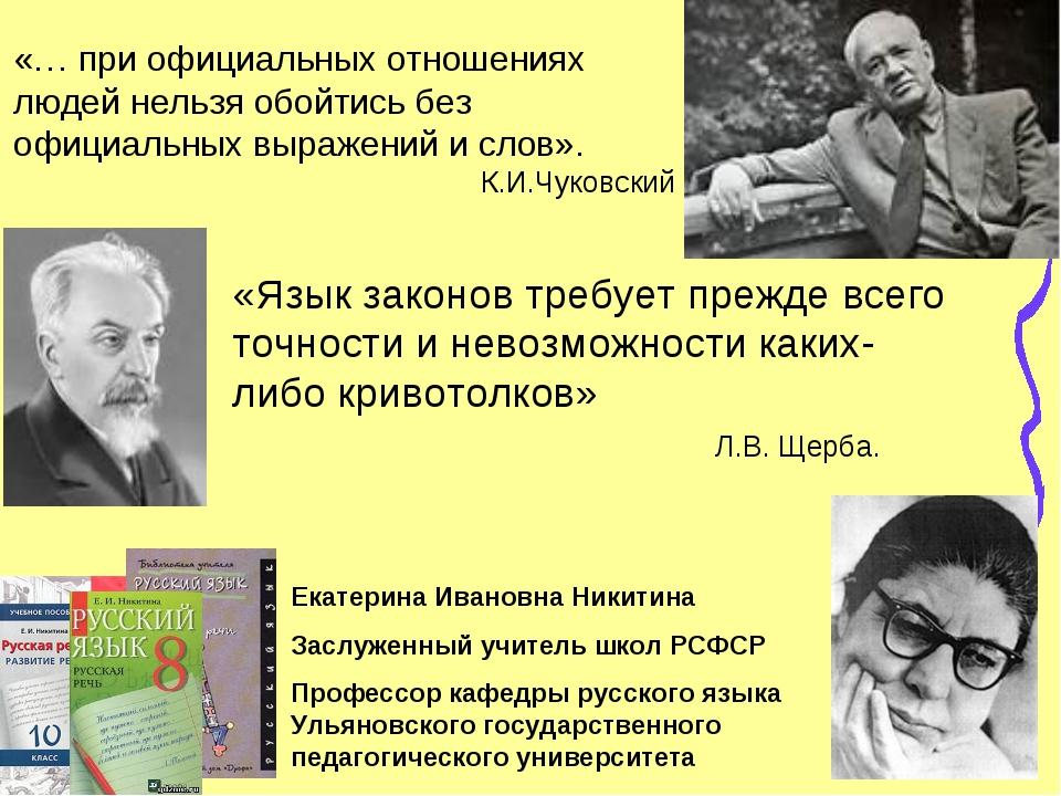 «… при официальных отношениях людей нельзя обойтись без официальных выражений...