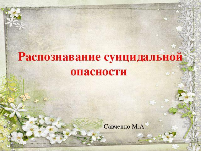 Савченко М.А. Распознавание суицидальной опасности