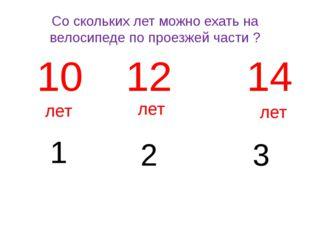 Со скольких лет можно ехать на велосипеде по проезжей части ? 10 12 14 1 2 3