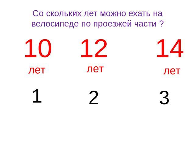 Со скольких лет можно ехать на велосипеде по проезжей части ? 10 12 14 1 2 3...