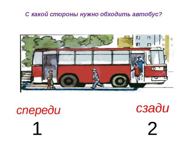 С какой стороны нужно обходить автобус? спереди сзади 1 2