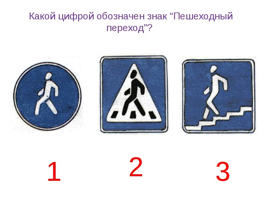 """Какой цифрой обозначен знак """"Пешеходный переход""""? 1 2 3"""