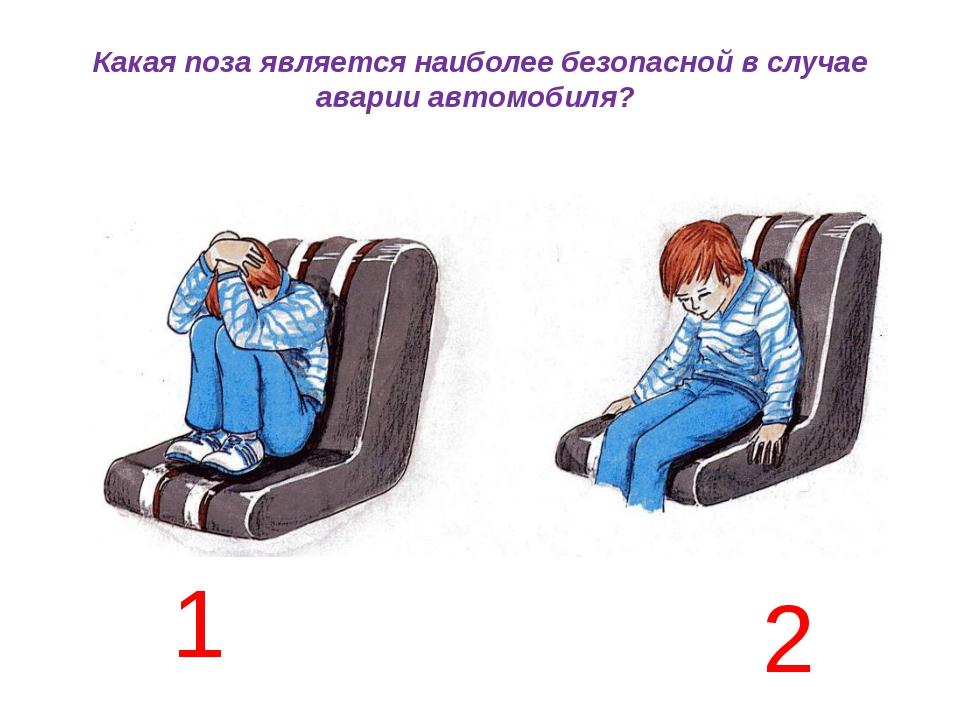 Какая поза является наиболее безопасной в случае аварии автомобиля? 1 2