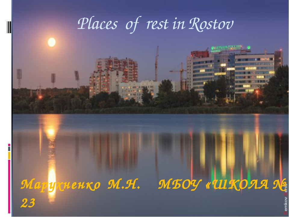 Places of rest in Rostov Марухненко М.Н. МБОУ «ШКОЛА № 23