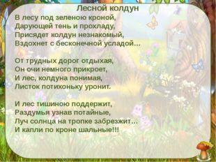 Лесной колдун В лесу под зеленою кроной, Дарующей тень и прохладу, Присядет к