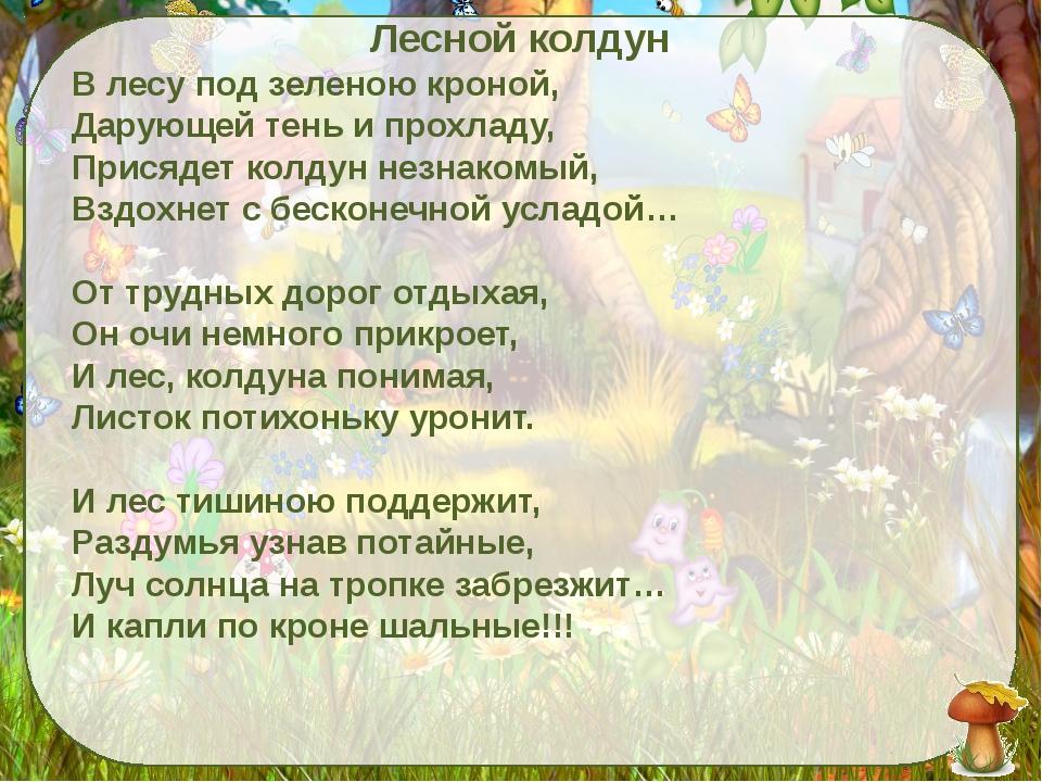 Лесной колдун В лесу под зеленою кроной, Дарующей тень и прохладу, Присядет к...