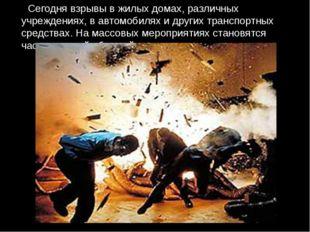 Сегодня взрывы в жилых домах, различных учреждениях, в автомобилях и других